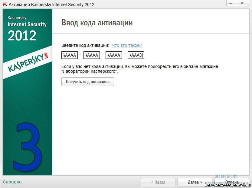 А теперь новые бесплатные ключи активации касперского 2012 которые
